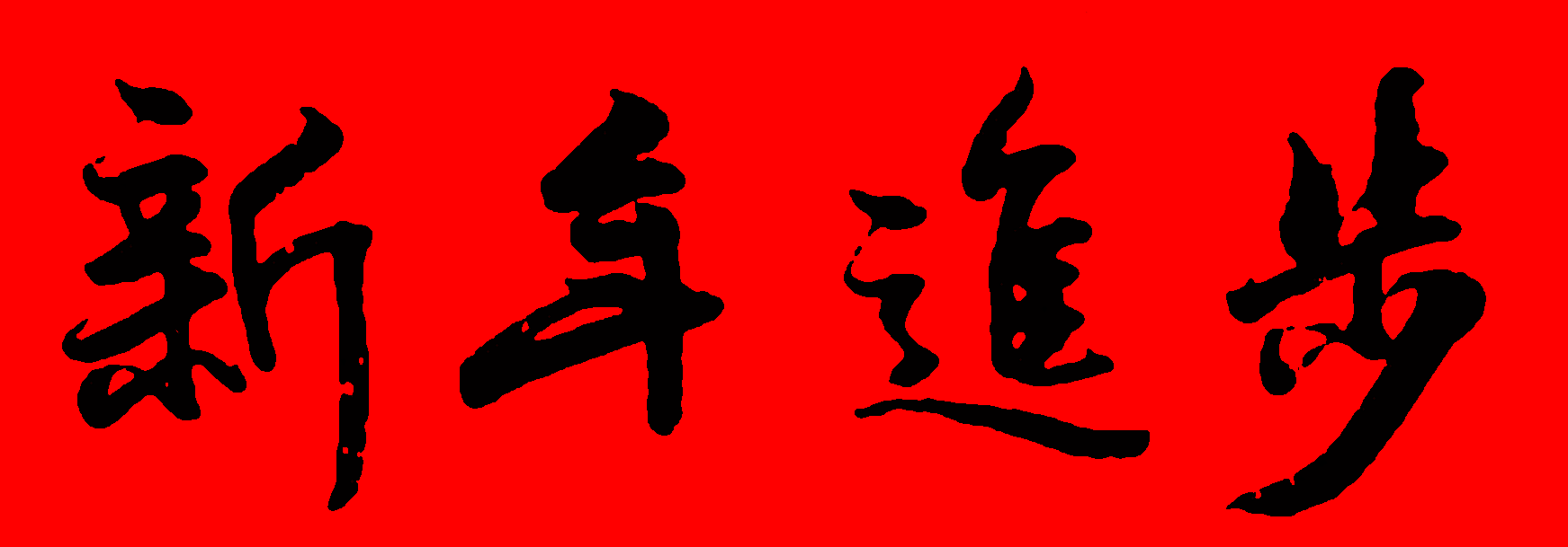 Calligraphy done for the new year of